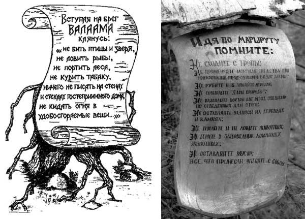 Эскиз «летописного» аншлага, памятка туристу в Байкальском заповеднике