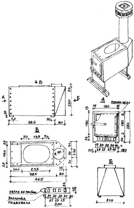 Печка для обогрева и варки на группу 6-10 человек: а) общий вид; б) вид и размеры в трех проекциях
